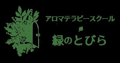 アロマテラピースクール・緑のとびら