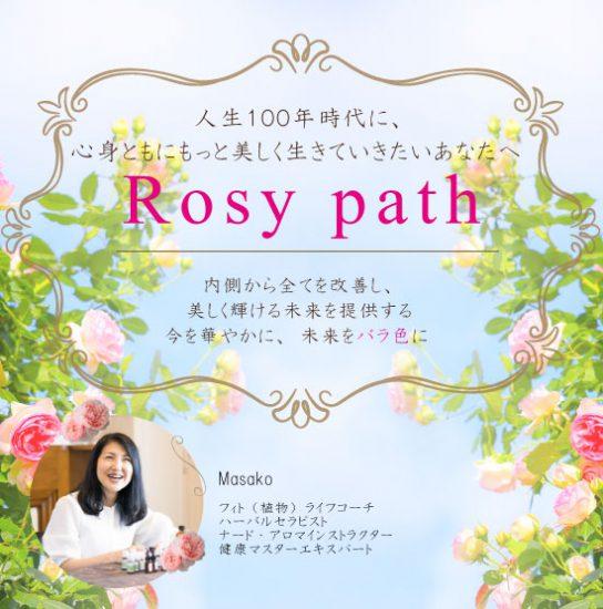 Rosy path #アロマテラピースクール #緑のとびら #アロマライフコーチング #Rosypath #ヒーリング #ローズセラピー #オンラインレッスン